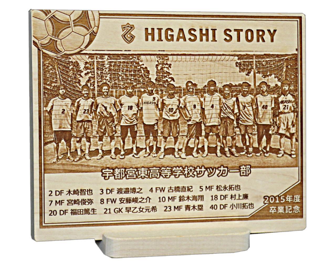 サッカー記念品 卒業 卒団に好評の、写真を彫刻して贈ろう。