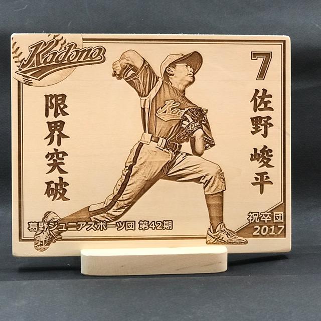 卒業・卒団の野球記念品は写真彫刻で