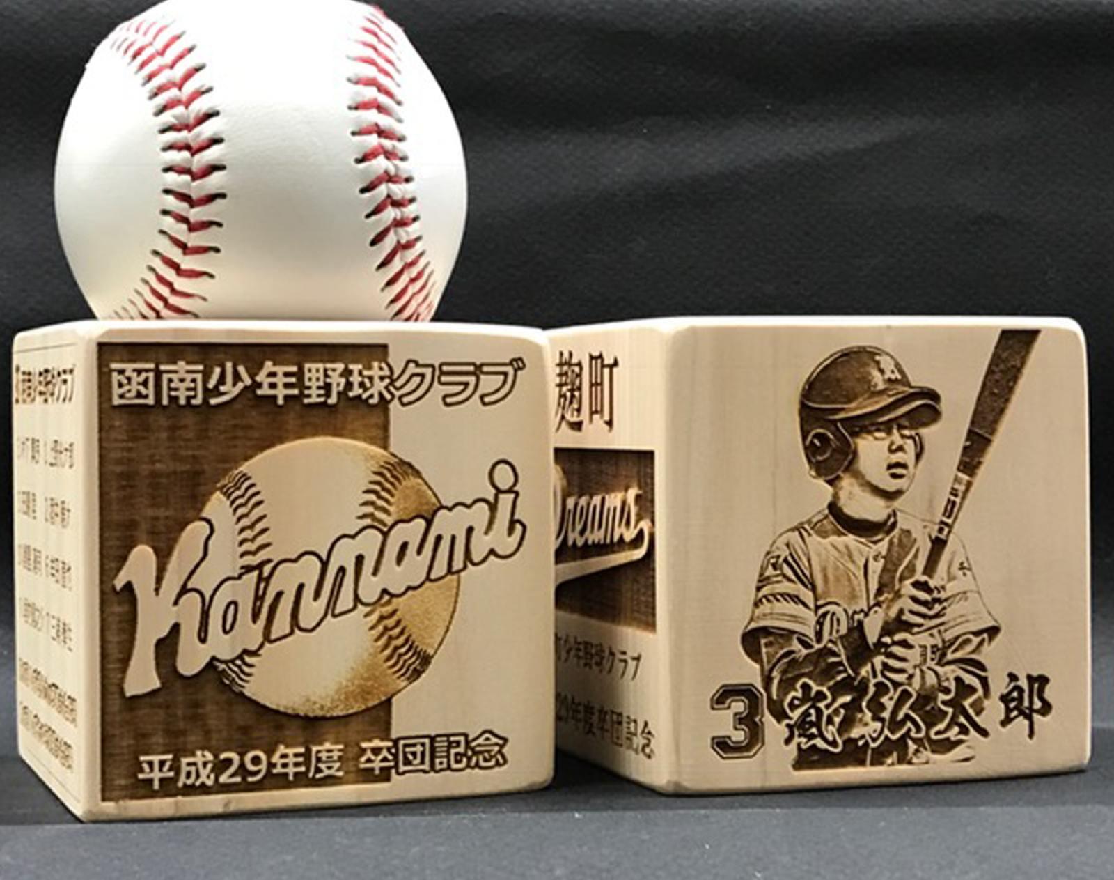 卒業・卒団の野球記念品