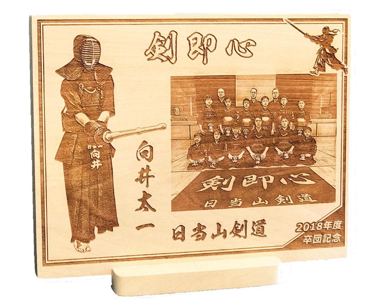 剣道記念品 卒業記念品をオーダメイド彫刻
