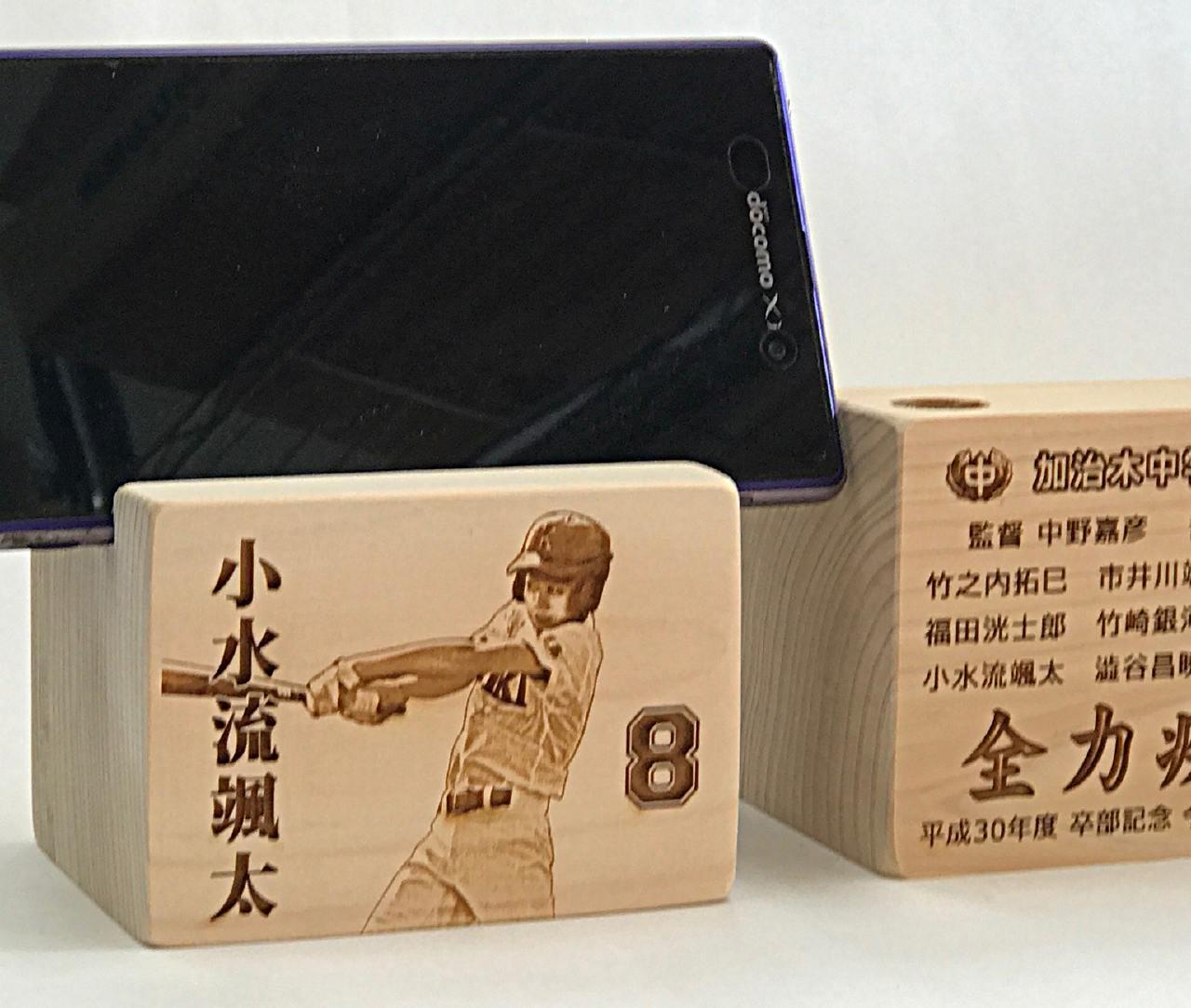 野球卒業記念品 ヒノキで皆さんを笑顔に。