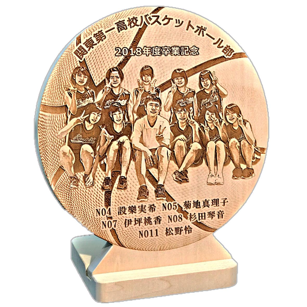 バスケットボール卒業記念品