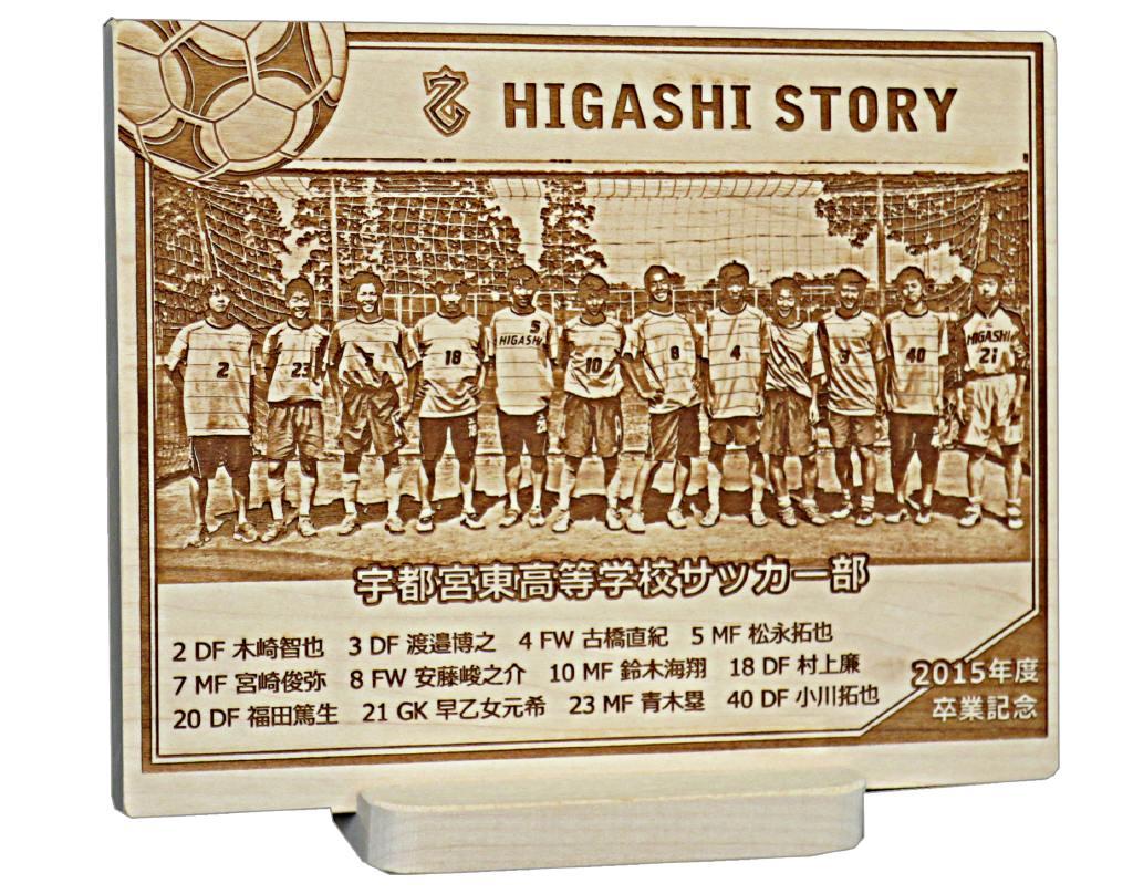 サッカー卒業記念品は写真彫刻で