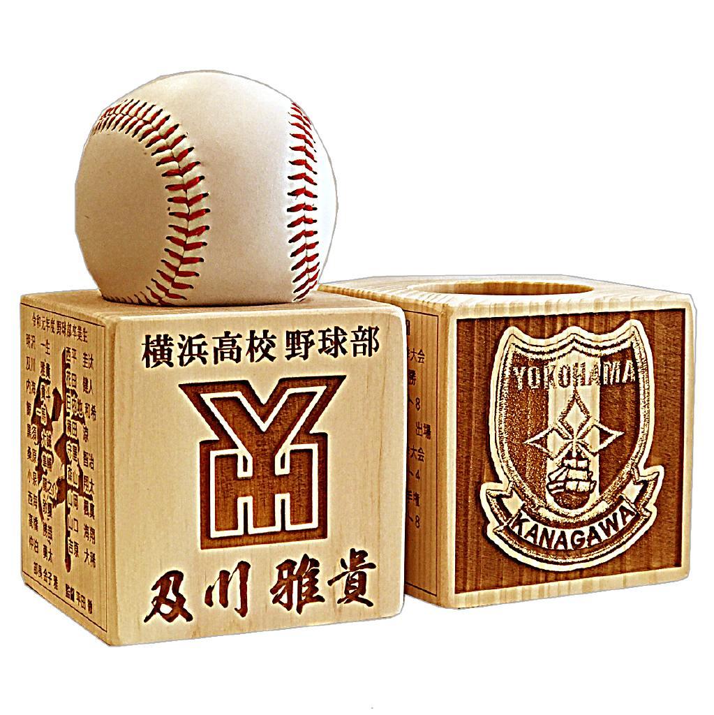 卒業 野球記念品