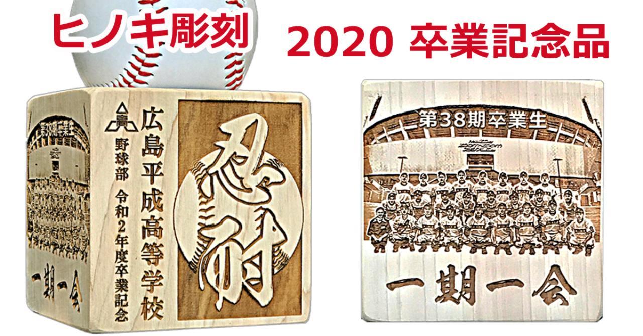 2020高校野球卒業記念はヒノキ彫刻で