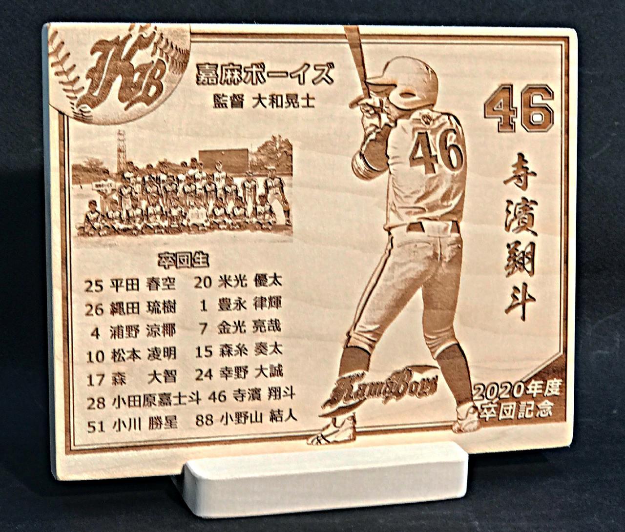 人気の野球記念品 卒業記念品
