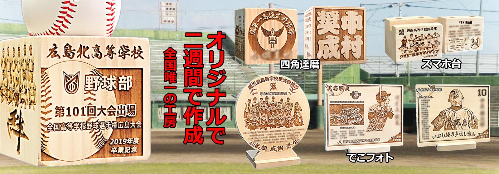 彫刻彫り野球記念品